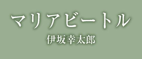 (「マリアビートル」伊坂幸太郎)