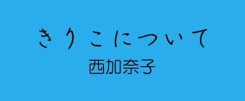 (「きりこについて」西加奈子)