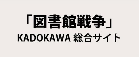 (「図書館戦争」KADOKAWA総合サイト)
