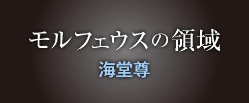 (「モルフェウスの領域」海堂尊)