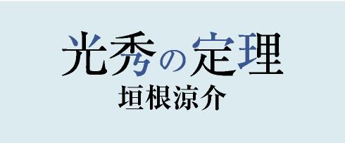 (「光秀の定理」垣根涼介)
