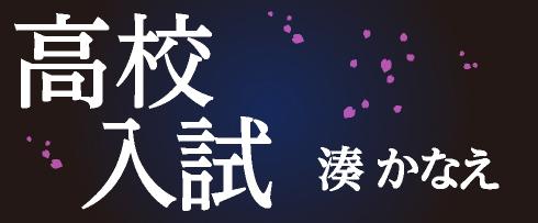 (「高校入試」湊かなえ)