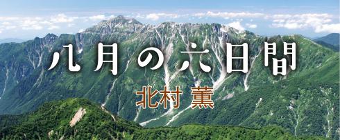 (「八月の六日間」北村薫)
