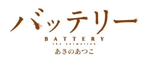 (「バッテリー」あさのあつこ)