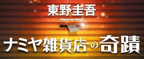 (東野圭吾『ナミヤ雑貨店の奇蹟』特設サイト)