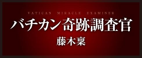 (「バチカン奇跡調査官」藤木稟)