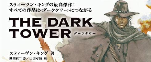(「ダークタワー」スティーヴン・キング 著/風間賢二 訳)