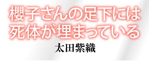 (「櫻子さんの足下には死体が埋まっている」太田紫織)