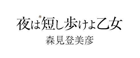 (「夜は短し歩けよ乙女」森見登美彦)