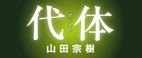 (「代体」山田宗樹)