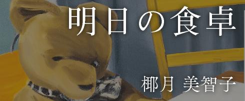 (「明日の食卓」椰月美智子)