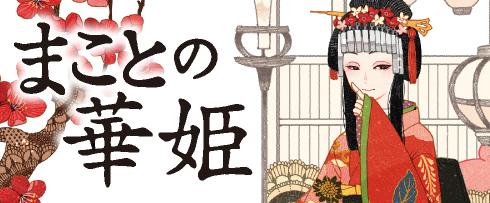 (「まことの華姫」畠中恵)