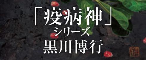 (「疫病神」シリーズ 黒川博行)