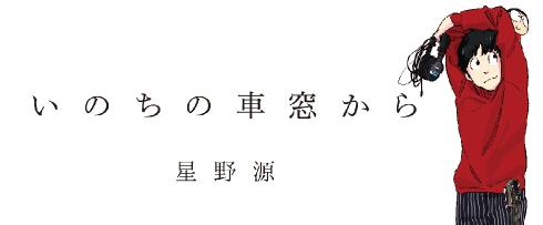 (「いのちの車窓から」星野源)