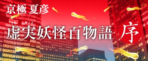 (「虚実妖怪百物語」3週連続刊行記念サイト 京極夏彦)