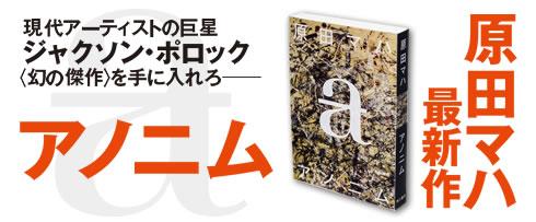 (「アノニム」原田 マハ 特設サイト)