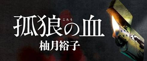 (「孤狼の血」柚月裕子 特設サイト)