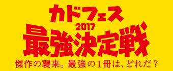 (カドフェス最強決定戦2017)