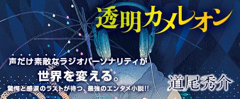 (道尾秀介『透明カメレオン』特設サイト)