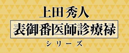 (上田秀人『表御番医師診療禄』)