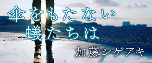 (加藤シゲアキ『傘をもたない蟻たちは』)