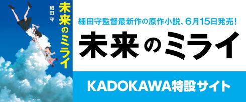 (「未来のミライ」KADOKAWA特設サイト)
