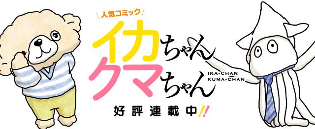 イカちゃんクマちゃんのイカ総研【連載第80話】「素朴なギモン」