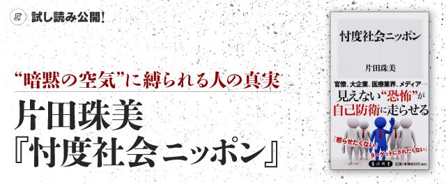 【試し読み】片田珠美『忖度社会ニッポン』
