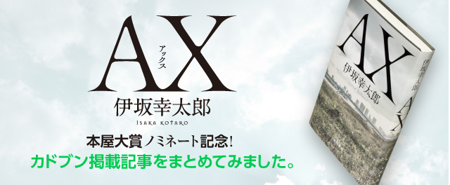 伊坂幸太郎『AX アックス』本屋大賞ノミネート記念! カドブン掲載記事をまとめてみました。