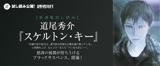 【新連載試し読み】道尾秀介『スケルトン・キー』