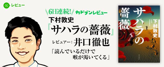 【『サハラの薔薇』カドブンレビュー⑥】井口徹也「読んでいるだけで喉が渇いてくる」