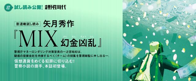 【新連載試し読み】矢月秀作「MIX 幻金凶乱」
