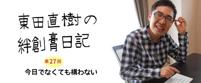 【連載第27回】東田直樹の絆創膏日記「今日でなくても構わない」
