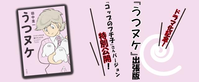 ドラマ化記念!『うつヌケ』出張編「コップのフチ子」さんバージョン特別公開!