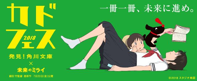 角川文庫70周年! 「カドフェス2018」&《ミライの夏!》フェア開催中!!
