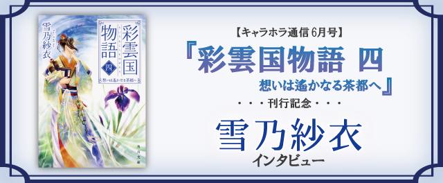 【キャラホラ通信】『彩雲国物語 四、想いは遙かなる茶都へ』刊行記念 雪乃紗衣インタビュー