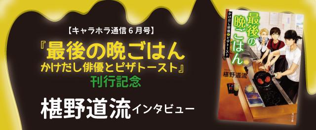 『最後の晩ごはん かけだし俳優とピザトースト』刊行記念 椹野道流インタビュー
