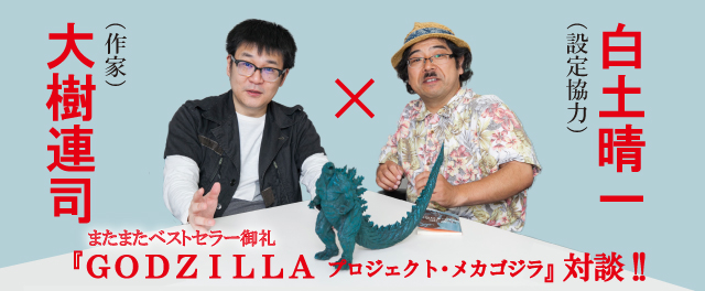 またまたベストセラー御礼『GODZILLA プロジェクト・メカゴジラ』対談!!