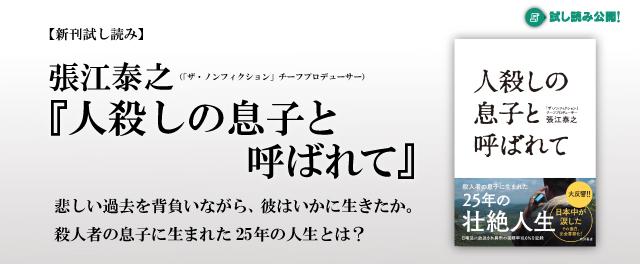 【新刊試し読み】張江泰之『人殺しの息子と呼ばれて』