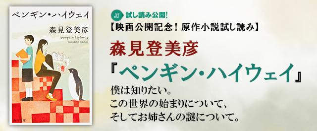 【映画公開記念!原作小説試し読み】森見登美彦『ペンギン・ハイウェイ』①