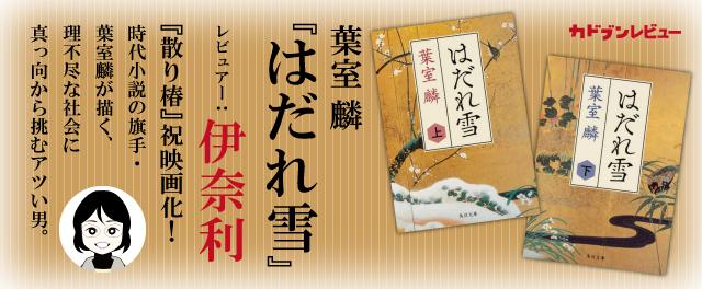 『散り椿』祝映画化!時代小説の旗手・葉室麟が描く、理不尽な社会に真っ向から挑むアツい男。