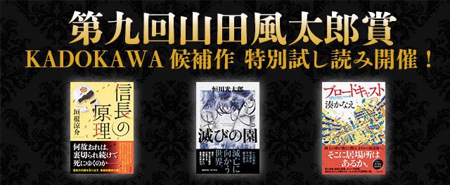 規格外の面白さが味わえる! 第9回山田風太郎賞候補作3作品を特別試し読み!