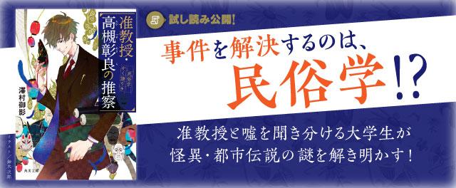 【新刊試し読み】澤村御影『准教授・高槻彰良の推察 民俗学かく語りき』#2