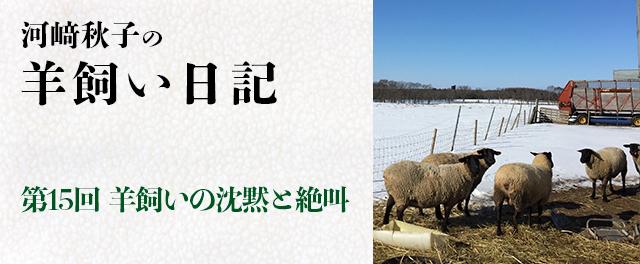 【連載第15回】河﨑秋子の羊飼い日記「羊飼いの沈黙と絶叫」