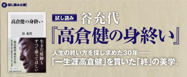 【特別公開】谷充代『高倉健の身終い』(3)健さんとたけしさん
