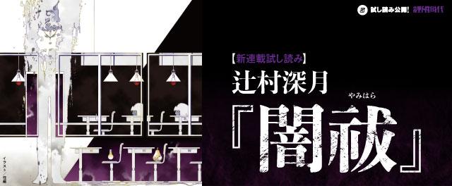 【新連載試し読み】辻村深月「闇祓」
