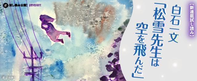 【新連載試し読み】白石一文「松雪先生は空を飛んだ」