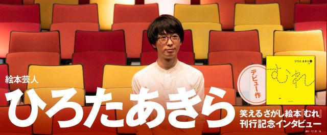 絵本芸人・ひろたあきらデビュー作 笑える探し絵本『むれ』刊行記念インタビュー