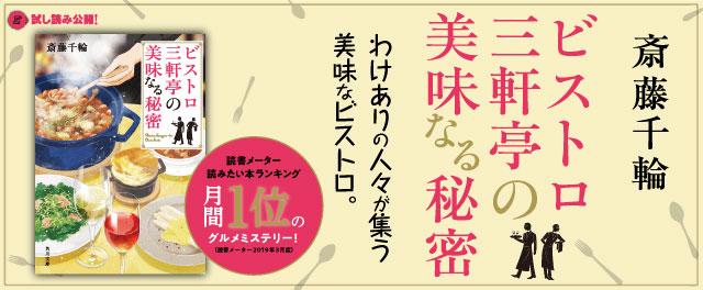 【試し読み②】読書メーター読みたい本月間ランキング1位のグルメミステリー!