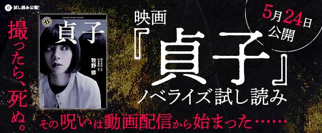 【映画『貞子』いよいよ5月24日(金)公開!】試し読み③